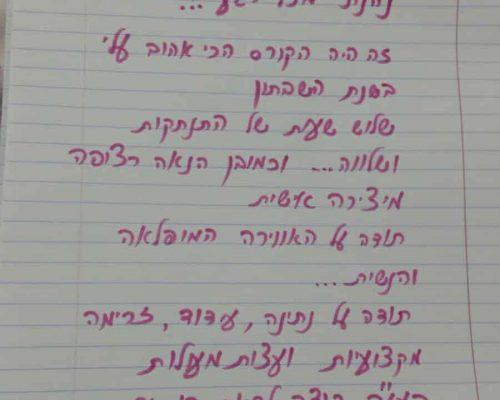 מכתב המלצה1
