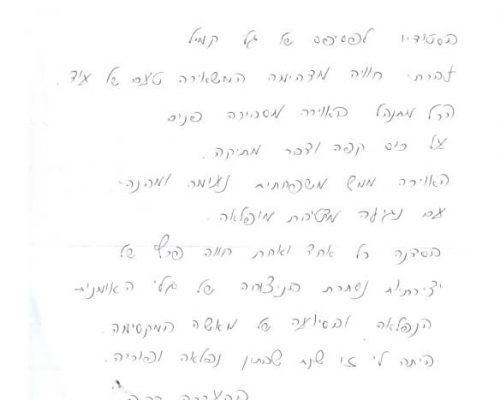 מכתב המלצה12
